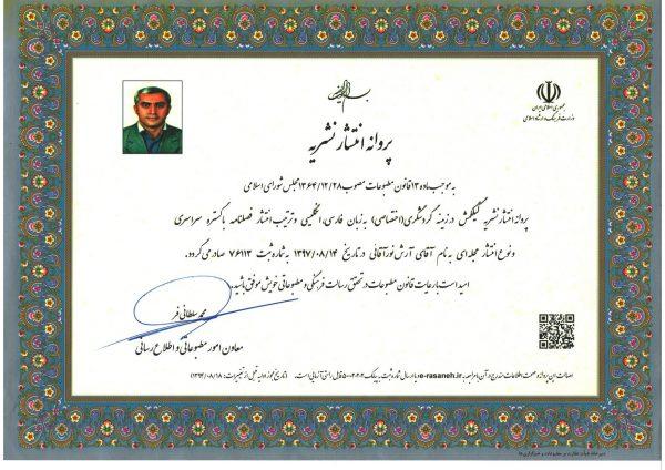 پروانه انتشار نشریه فارسی گیلگمش